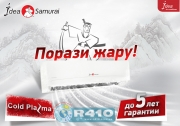 Купить Idea ISR-09HR-TN1 Samurai фото0